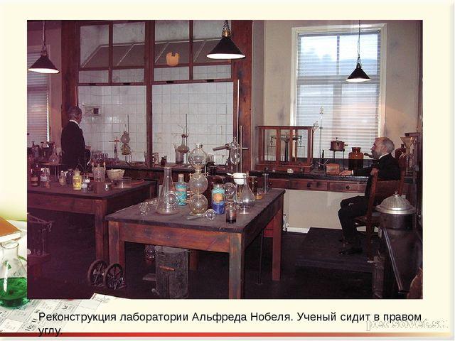 Реконструкция лаборатории Альфреда Нобеля. Ученый сидит в правом углу.