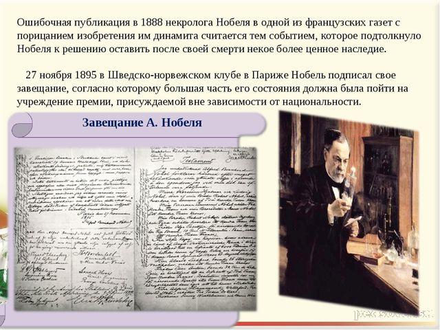 Завещание А. Нобеля Ошибочная публикация в 1888 некролога Нобеля в одной из ф...