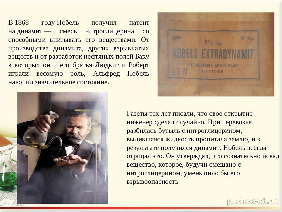 В1868 годуНобель получил патент надинамит— смесь нитроглицерина со способ...