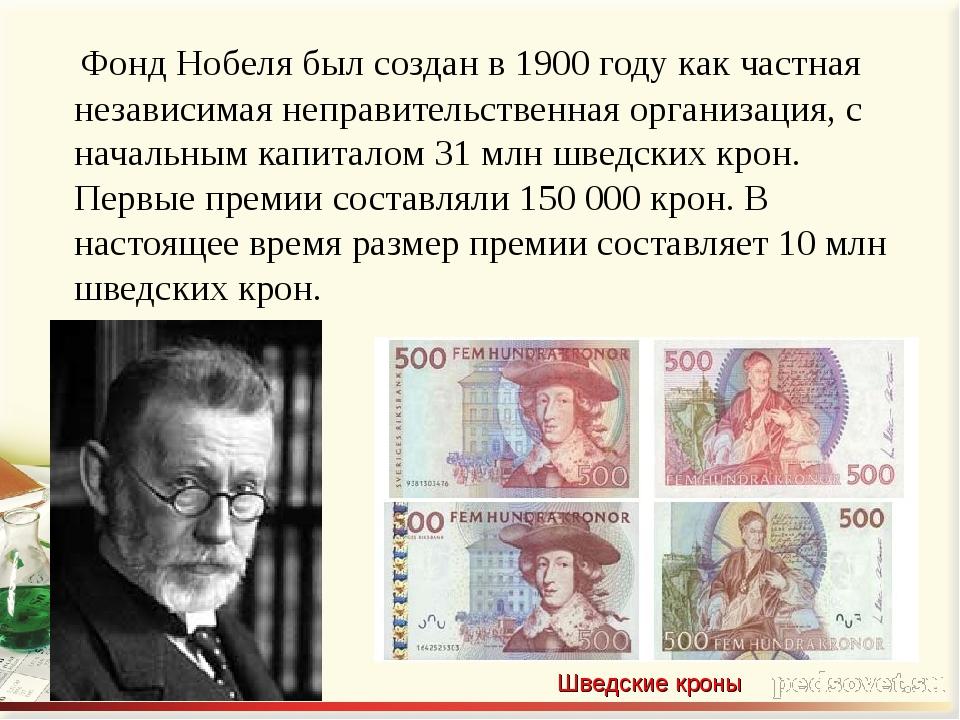 Фонд Нобеля был создан в 1900 году как частная независимая неправительственн...