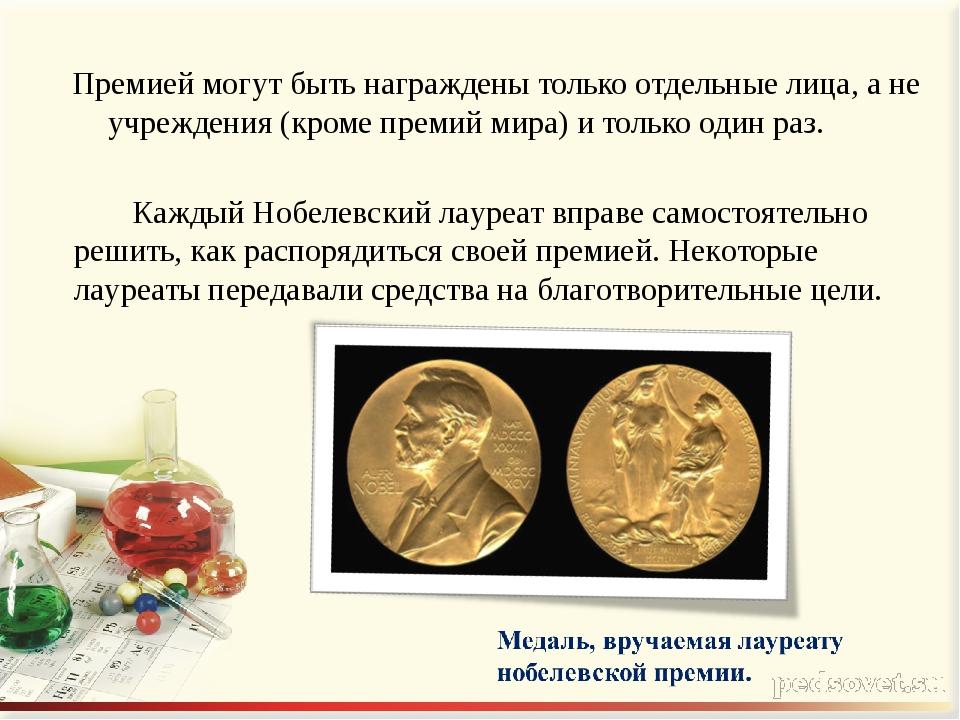 Премией могут быть награждены только отдельные лица, а не учреждения (кроме п...