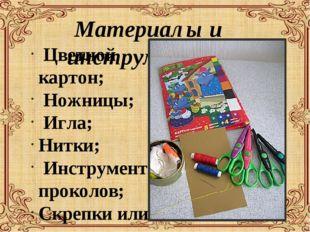 Материалы и инструменты: Цветной картон; Ножницы; Игла; Нитки; Инструмент для