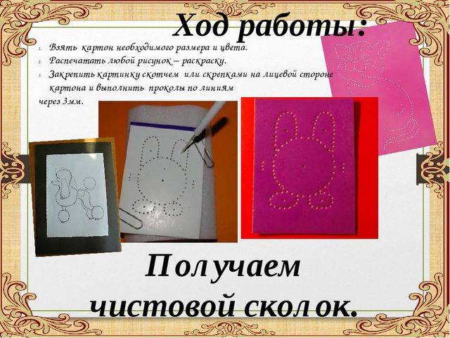 Взять картон необходимого размера и цвета. Распечатать любой рисунок – раскра...