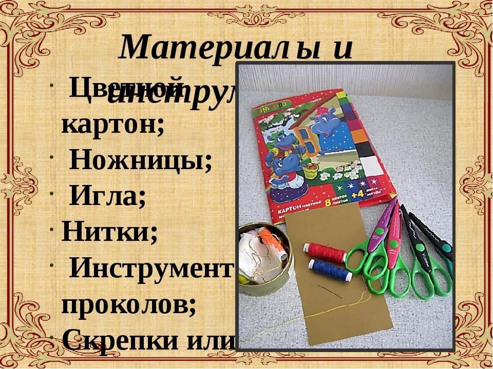 Материалы и инструменты: Цветной картон; Ножницы; Игла; Нитки; Инструмент для...