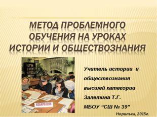 """Учитель истории и обществознания высшей категории Залетина Т.Г. МБОУ """"СШ № 39"""