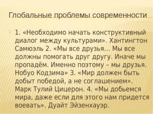 Глобальные проблемы современности 1. «Необходимо начать конструктивный диалог