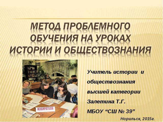 """Учитель истории и обществознания высшей категории Залетина Т.Г. МБОУ """"СШ № 39..."""