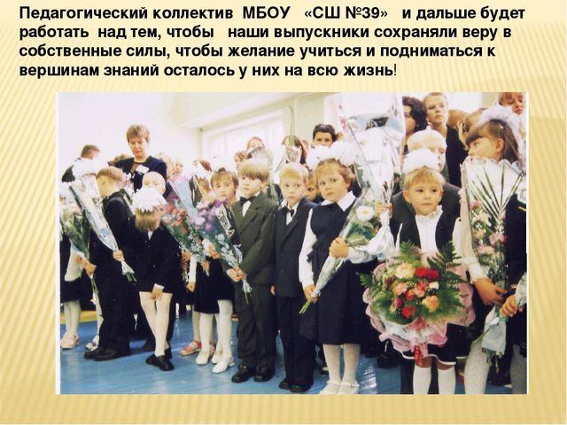 Педагогический коллектив МБОУ «СШ №39» и дальше будет работать над тем, чтобы...