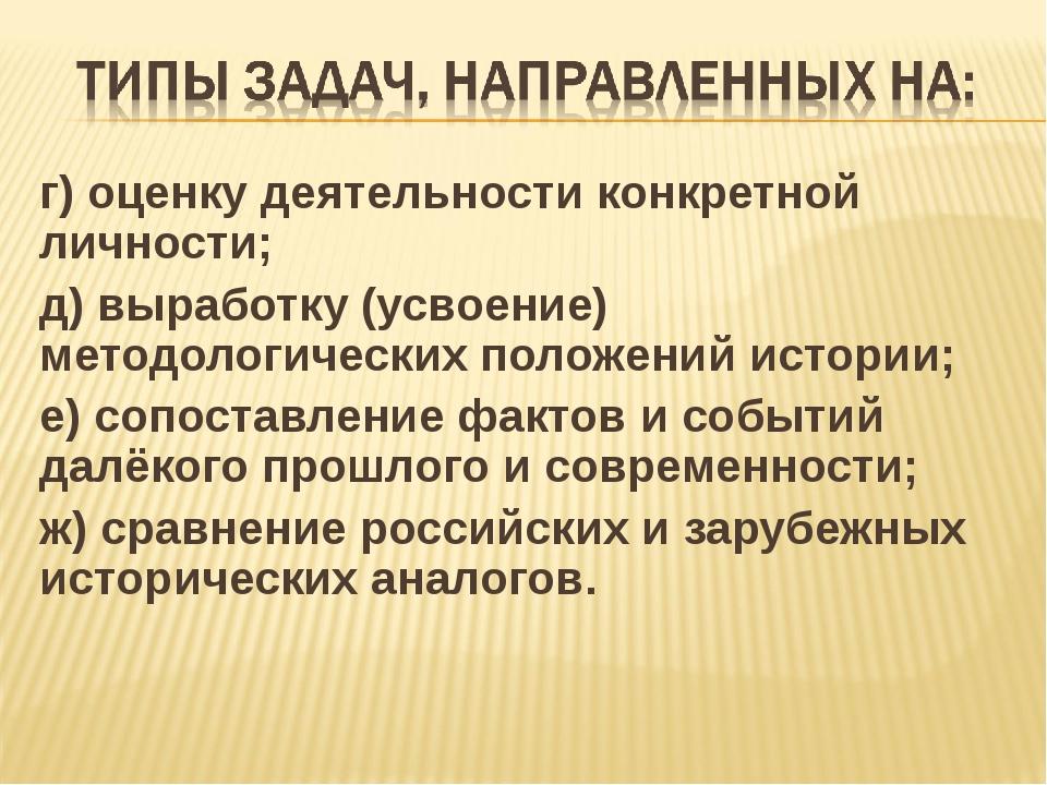 г) оценку деятельности конкретной личности; д) выработку (усвоение) методолог...