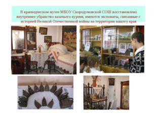 В краеведческом музее МБОУ Скородумовской СОШ восстановлено внутреннее убран