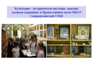 Культурно – историческое наследие донских казаков сохраняют в Православном му