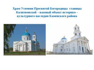 Храм Успения Пресвятой Богородицы станицы Калитвенской – важный объект истори