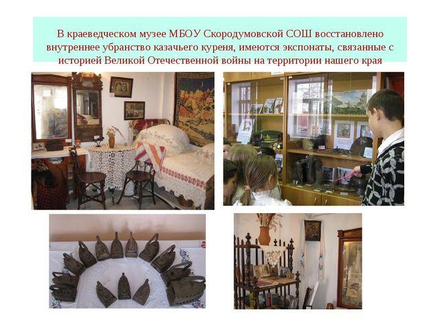 В краеведческом музее МБОУ Скородумовской СОШ восстановлено внутреннее убран...