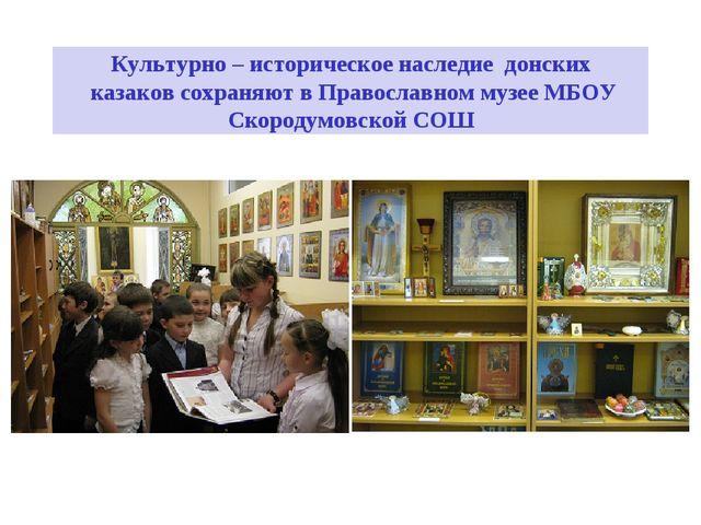 Культурно – историческое наследие донских казаков сохраняют в Православном му...