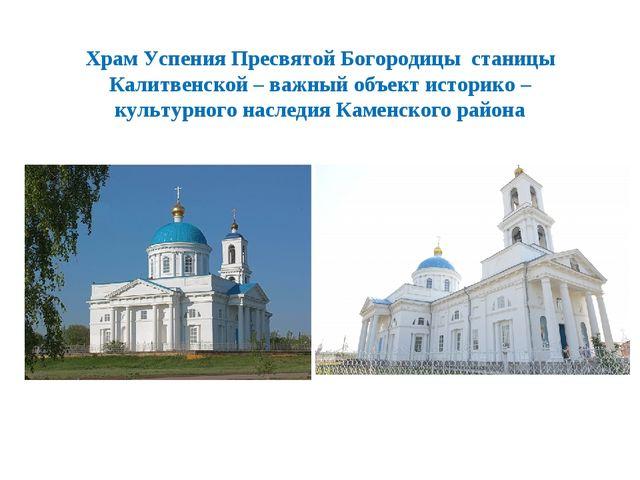 Храм Успения Пресвятой Богородицы станицы Калитвенской – важный объект истори...