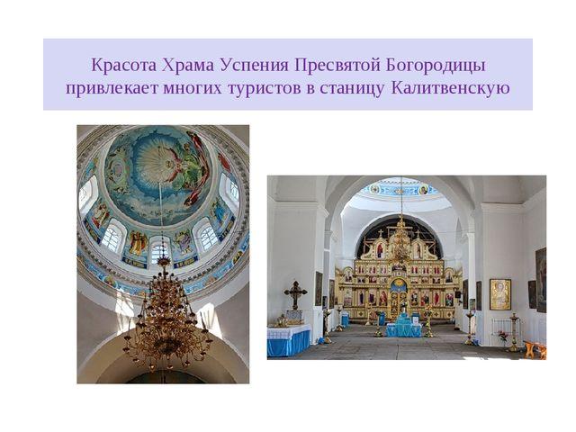 Красота Храма Успения Пресвятой Богородицы привлекает многих туристов в стани...