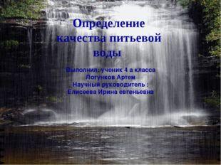 Определение качества питьевой воды  Выполнил: ученик 4 а класса Логунков Ар