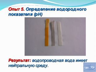 Опыт 5. Определение водородного показателя (рН) Результат: водопроводная вода