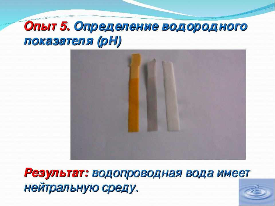 Опыт 5. Определение водородного показателя (рН) Результат: водопроводная вода...