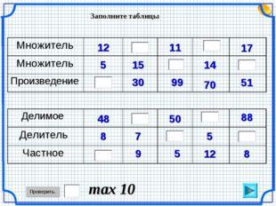 Заполните таблицы 12 15 5 30 11 70 14 99 48 7 8 9 50 12 5 5 17 51 88 8 max 10