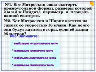 №1. Кот Матроскин сшил скатерть прямоугольной формы, размеры которой 2 м и 3