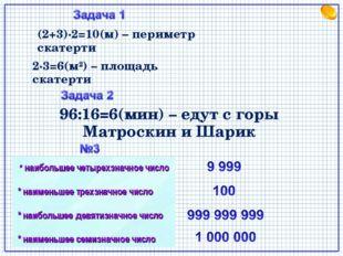 96:16=6(мин) – едут с горы Матроскин и Шарик (2+3)∙2=10(м) – периметр скатерт