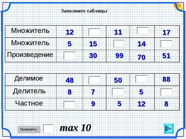 Заполните таблицы 12 15 5 30 11 70 14 99 48 7 8 9 50 12 5 5 17 51 88 8 max 10...