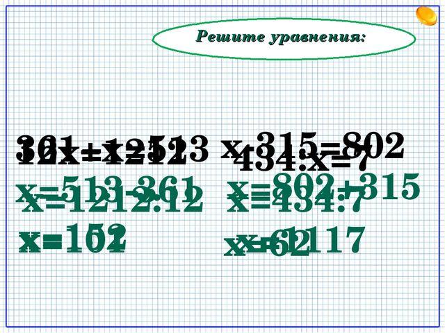 Решите уравнения: 12х=1212 х=513-361 х=152 х-315=802 х=802+315 х=1117 361+х=5...