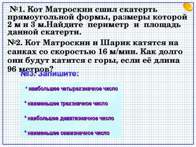 №1. Кот Матроскин сшил скатерть прямоугольной формы, размеры которой 2 м и 3...