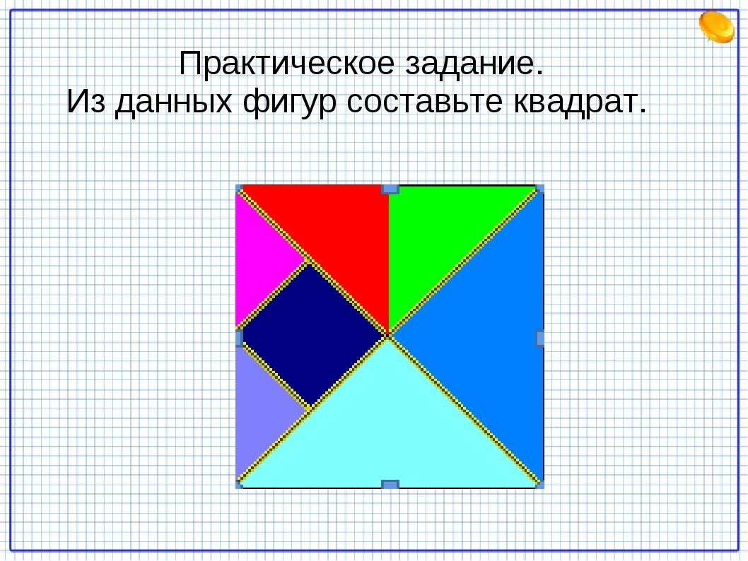 Практическое задание. Из данных фигур составьте квадрат.