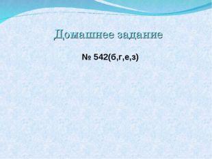 Домашнее задание № 542(б,г,е,з)