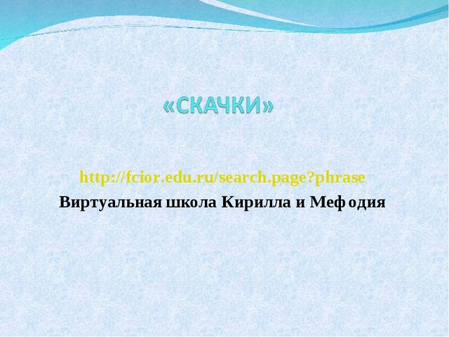 http://fcior.edu.ru/search.page?phrase Виртуальная школа Кирилла и Мефодия