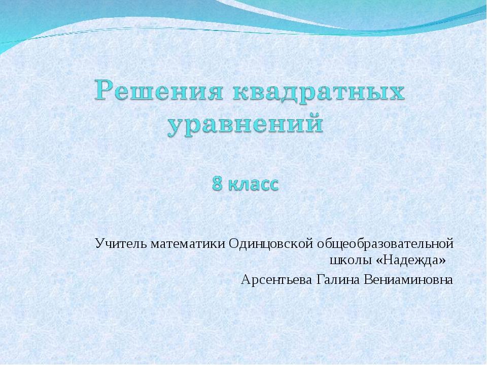 Учитель математики Одинцовской общеобразовательной школы «Надежда» Арсентьева...