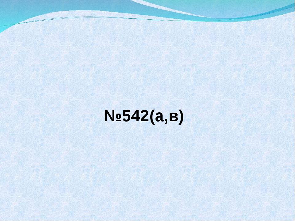 №542(а,в)
