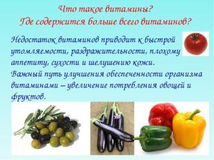 Что такое витамины? Где содержится больше всего витаминов? Недостаток витамин