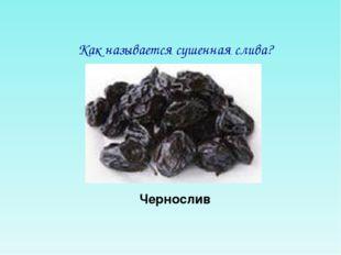 Как называется сушенная слива? Чернослив