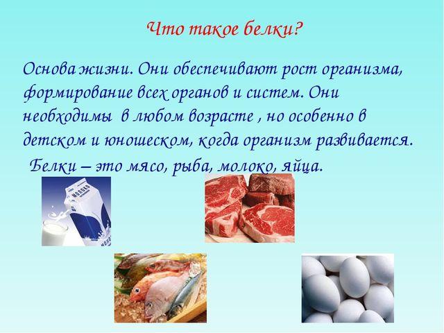 Что такое белки? Основа жизни. Они обеспечивают рост организма, формирование...
