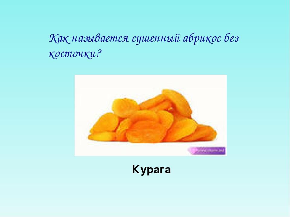 Как называется сушенный абрикос без косточки? Курага