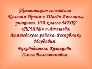 Презентацию составили Калгина Ирина и Шаева Ангелина, учащиеся 10А класса МБО
