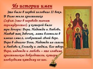 Из истории имен Это было в первой половине II века. В Риме жила христианка С