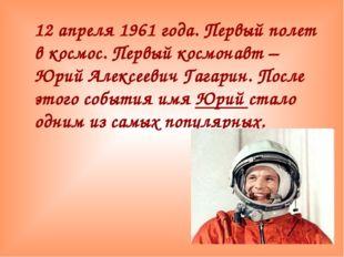 12 апреля 1961 года. Первый полет в космос. Первый космонавт – Юрий Алексеев