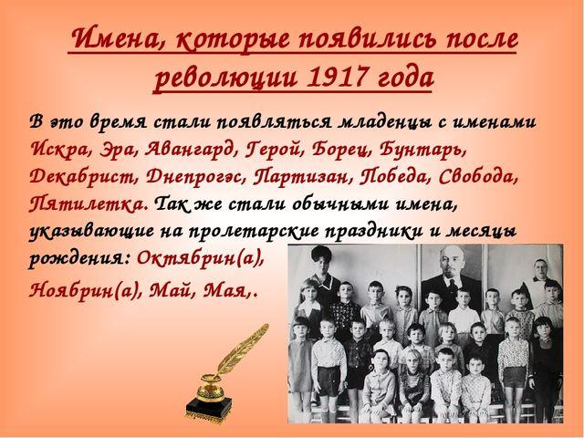 Имена, которые появились после революции 1917 года В это время стали появлят...