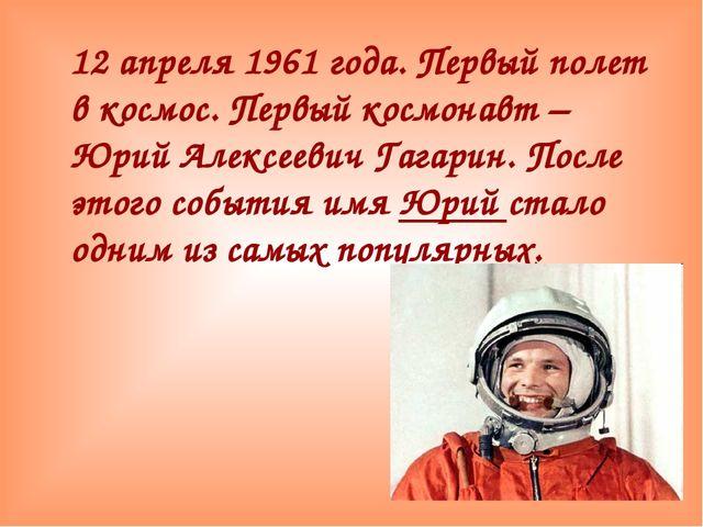 12 апреля 1961 года. Первый полет в космос. Первый космонавт – Юрий Алексеев...