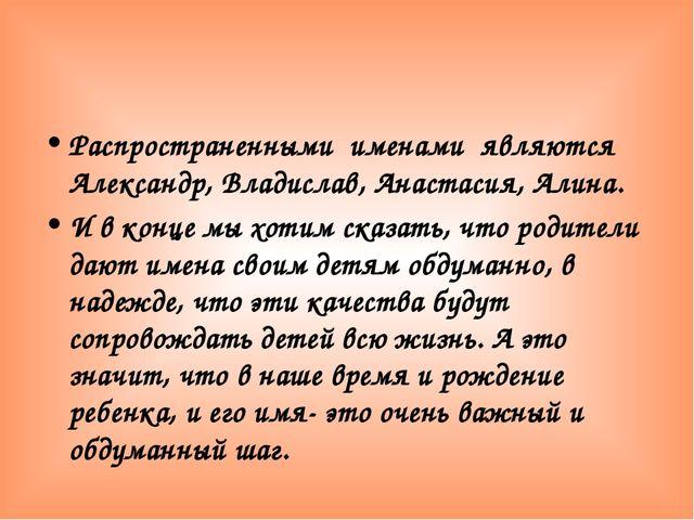 Распространенными именами являются Александр, Владислав, Анастасия, Алина. И...