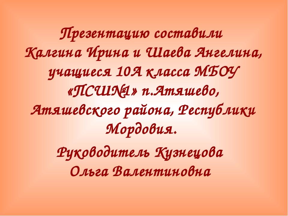 Презентацию составили Калгина Ирина и Шаева Ангелина, учащиеся 10А класса МБО...