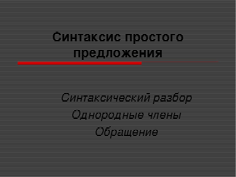 Синтаксис простого предложения Синтаксический разбор Однородные члены Обращение