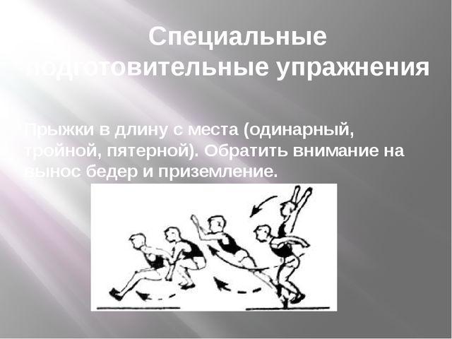 Специальные подготовительные упражнения Прыжки в длину с места (одинарный, т...