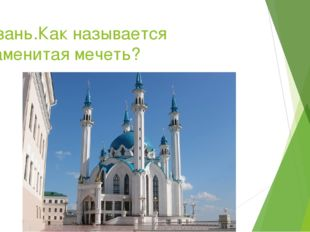 Казань.Как называется знаменитая мечеть?