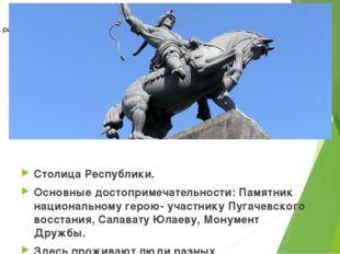 Столица Республики. Основные достопримечательности: Памятник национальному г