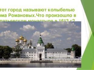 Этот город называют колыбелью дома Романовых.Что произошло в Ипатьевском мона